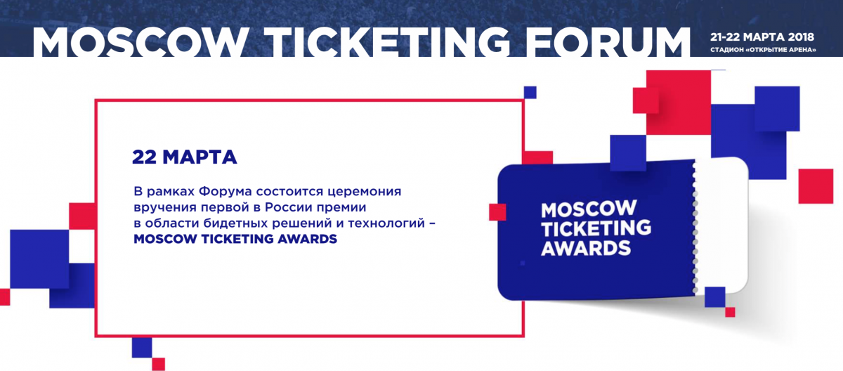 MOSCOW TICKETING AWARDS