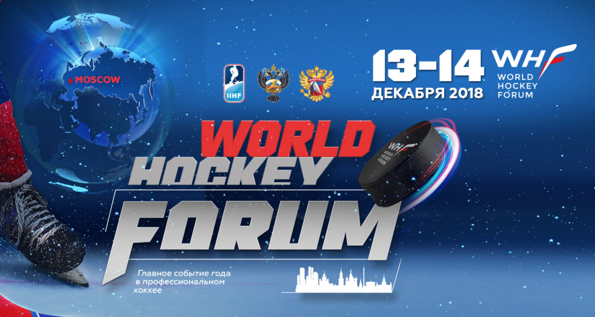 World Hockey Forum/WHF