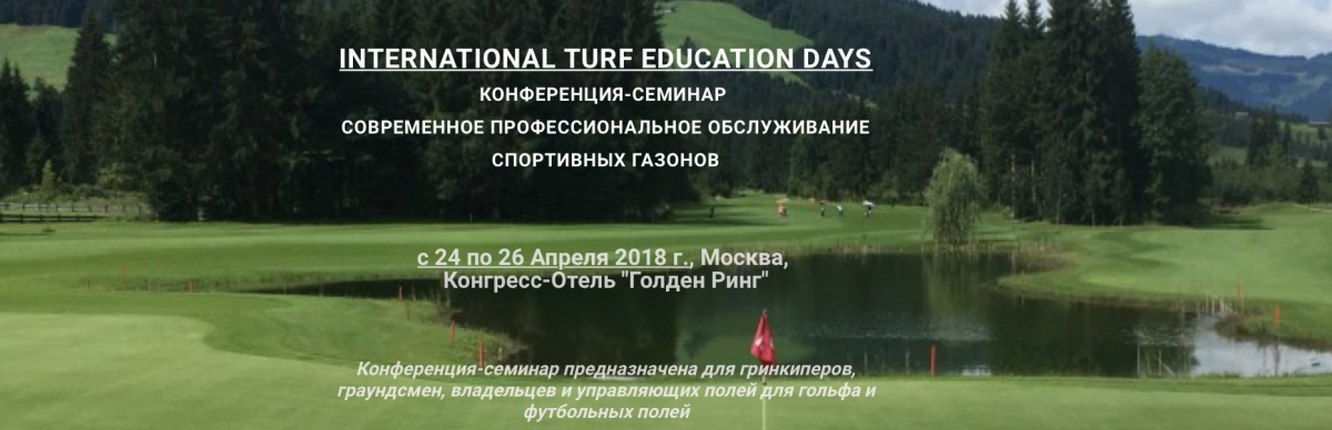 INTERNATIONAL TURF EDUСATION DAYS